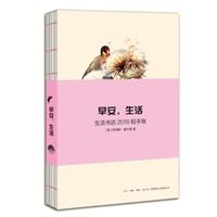 早安,生活:生活书店2016轻手账
