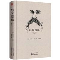 尼采遗稿1870-1873(修订版)(精装)
