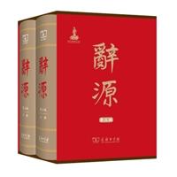辞源(全两册)(第三版)