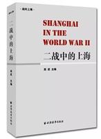 二战中的上海