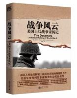 战争风云:美国士兵战争亲历记