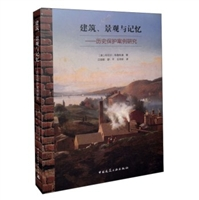 建筑、景观与记忆:历史保护案例研究