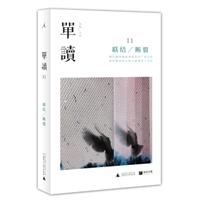 单读11:联结/断裂