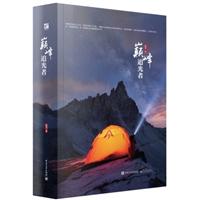 巅峰追光者(全彩)