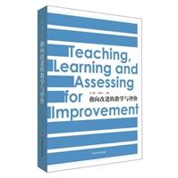 指向改进的教学与评价