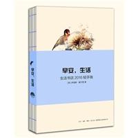 早安,生活:生活书店2016轻手账(蓝)