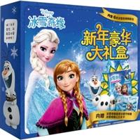 冰雪奇缘新年豪华大礼盒