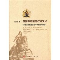 英国革命前的政治文化:17世纪初英国议会斗争的别样解读