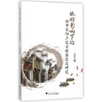 旅游影响下的浙中东阳卢宅古村落变迁研究