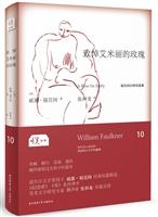 悦经典系列10:致悼艾米丽玫瑰(精装)