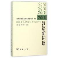 2014汉语新词语