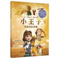小王子纯美电影故事