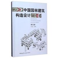 中国园林建筑构造设计(第3版)(精装)