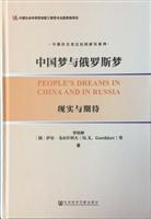 中国梦与俄国梦:现实与期待