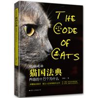 咕噜咦的猫国法典——养喵的十万个为什么
