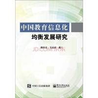 中国教育信息化均衡发展研究