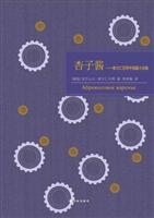 杏子酱: 索尔仁尼琴中短篇小说集