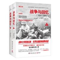 战争与回忆(全2册)
