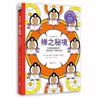 禅之秘境:手绘禅学智慧世界,获取平静、沉思的力量