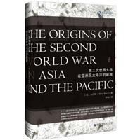 甲骨文丛书 第二次世界大战在亚洲及太平洋的起源(精装)