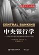 中央银行学——维护货币稳定和金融稳定的理论与实践