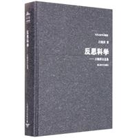反思科学:江晓原自选集(精装)