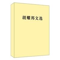 胡耀邦文选(精装)