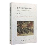 中华文明的核心价值(精装)