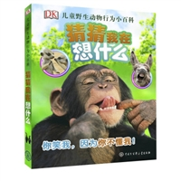 DK儿童野生动物行为小百科:猜猜我在想什么