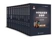 中华临床医学影像学丛书