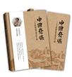 中国脊梁——王立群解读华夏历史人物