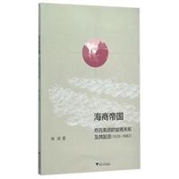 海商帝国:郑氏集团的官商关系及其起源(1625-1683)