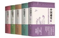 中国通史(精装全五册)