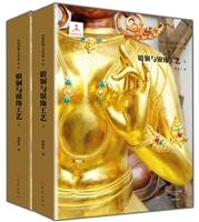 中国传统工艺全集·第二辑:锻铜与银饰工艺(上下)(精装)