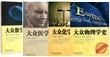大众科学技术史丛书(共8册)