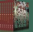 敦煌石窟艺术全集(全26卷)