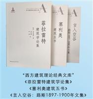 西方建筑理论经典文库(3册)
