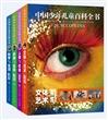 中国少年儿童百科全书(套装共4册)