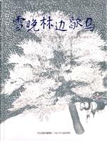 雪晚林边歇马(精装)