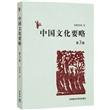 中国文化要略(第三版)