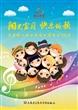 阳光宝贝 快乐的歌--2015首届幼儿歌曲演唱大赛曲集