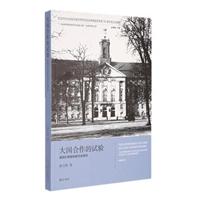大国合作的试验:盟国对德管制委员会研究