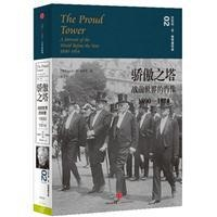 骄傲之塔:战前世界的肖像1890-1914(精装)