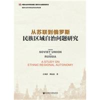 从苏联到俄罗斯:民族区域自治问题研究