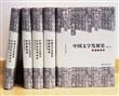 中国文字发展史 5卷