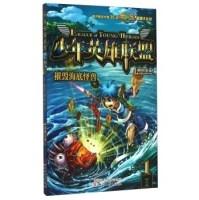 少年英雄联盟(1摧毁海底怪兽)