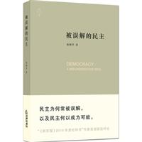 被误解的民主(精装)