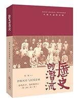 历史的潜流:律师风骨与民国春秋