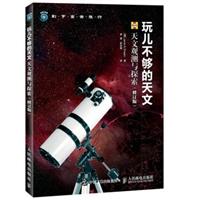 玩儿不够的天文 天文观测与探索 修订版