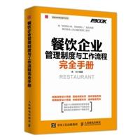 餐饮企业管理制度与工作流程完全手册